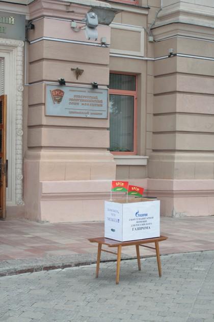 БРСМ собирает гуманитарную помощь Газпрому