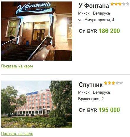 Бронирование гостиниц - Hostel Booking