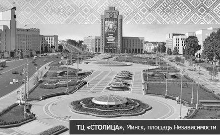 ТЦ Столица