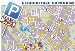 Бесплатные парковки в Минске