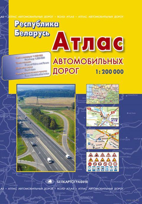 Атлас автомобильных дорог Республики Беларусь
