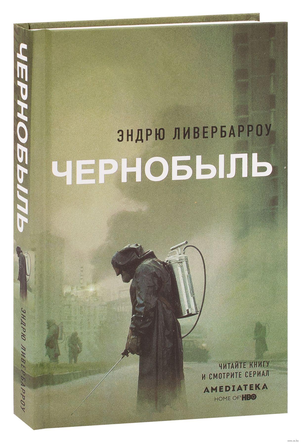 Книга про Чернобыль. Купить