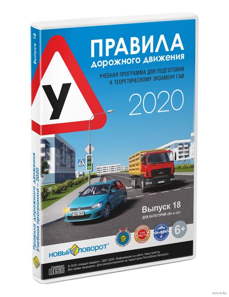 Купить диск Правила дорожного движения 2020 – ПДД РБ