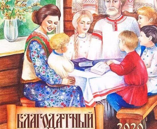 Православный календарь с чтением на каждый день, 2020