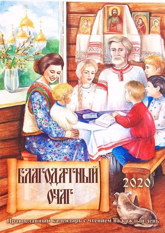 Благодатный очаг. Православный календарь с чтением на каждый день, 2020