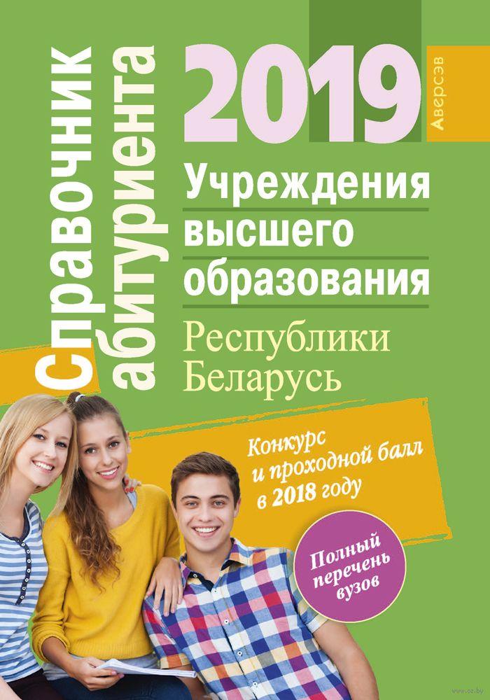 Справочник абитуриента 2019. Учреждения высшего образования Республики Беларусь