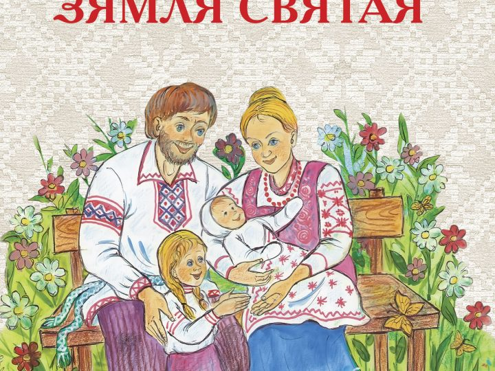 Беларусь - зямля святая!