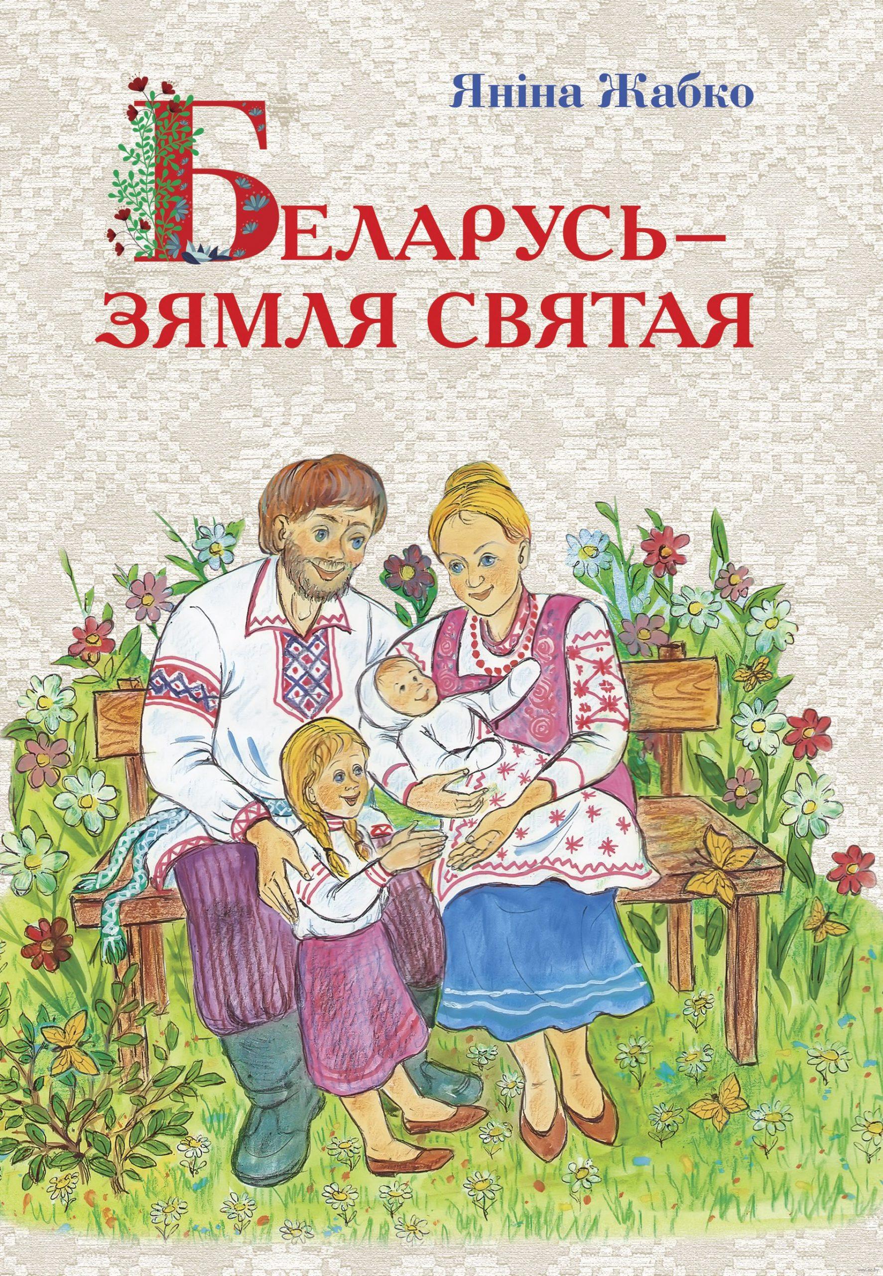 Беларусь – зямля святая!