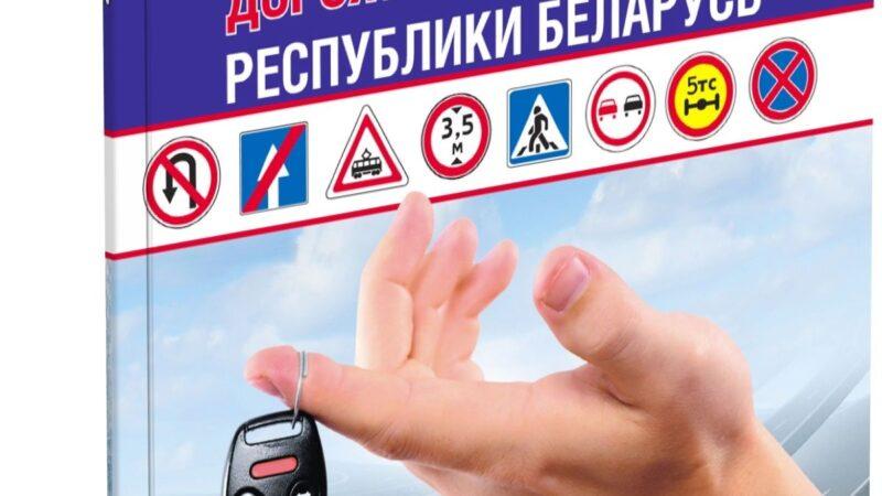 Иллюстрированные правила дорожного движения Республики Беларусь 2021