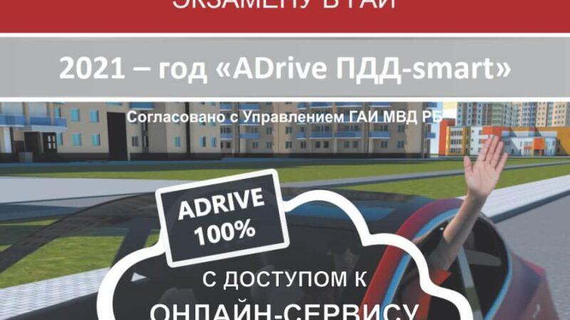 ADrive ПДД 2021