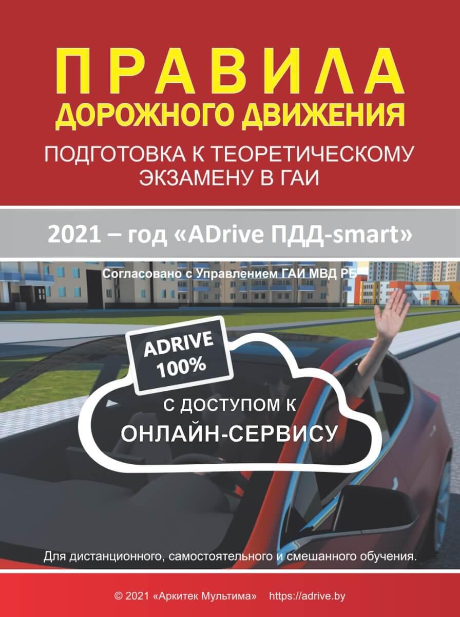 ADrive ПДД – Тесты 2021